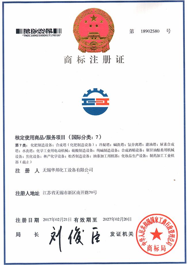华邦商标注册证书