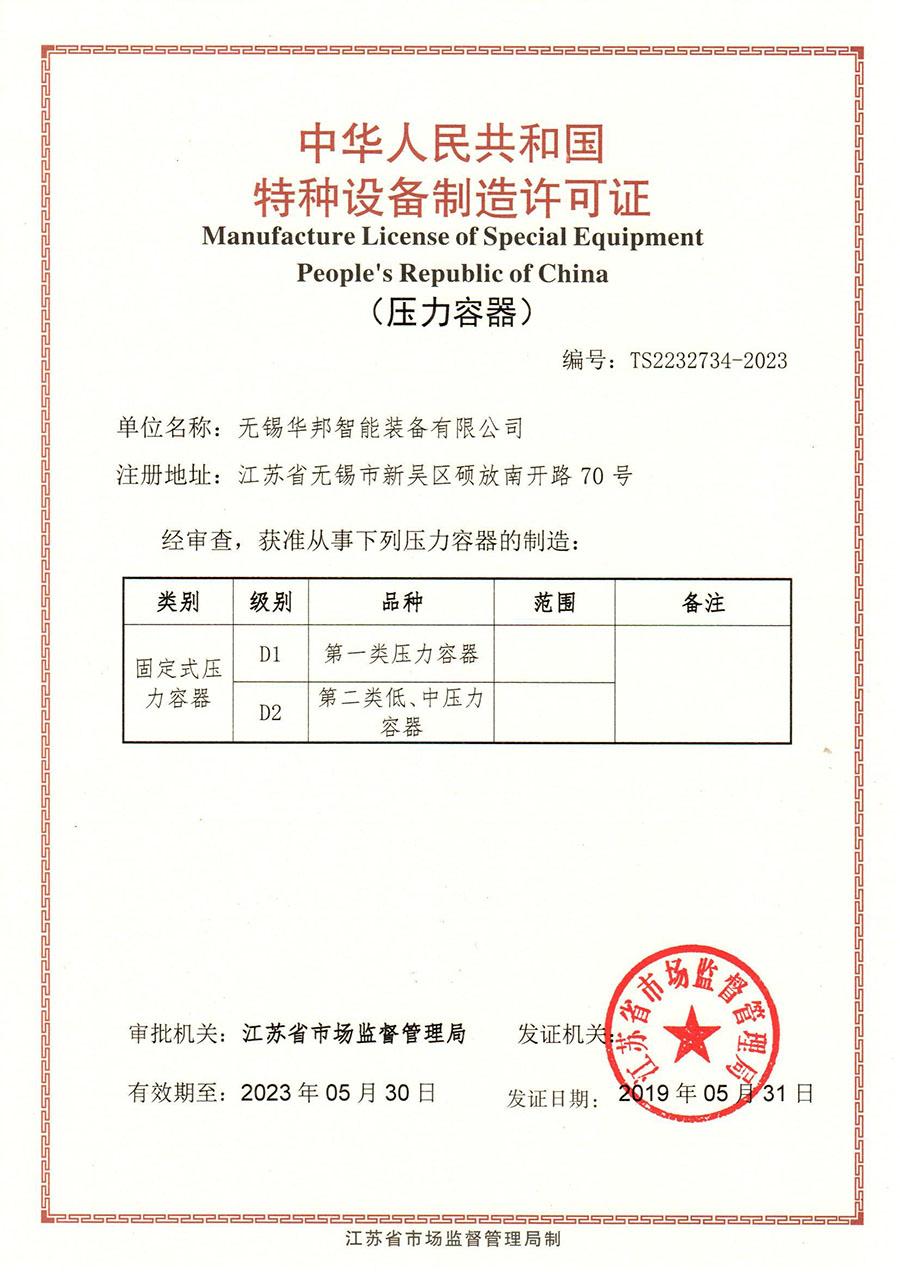 压力容器制造许可证