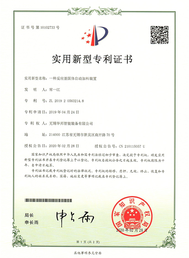 反应釜专利证书