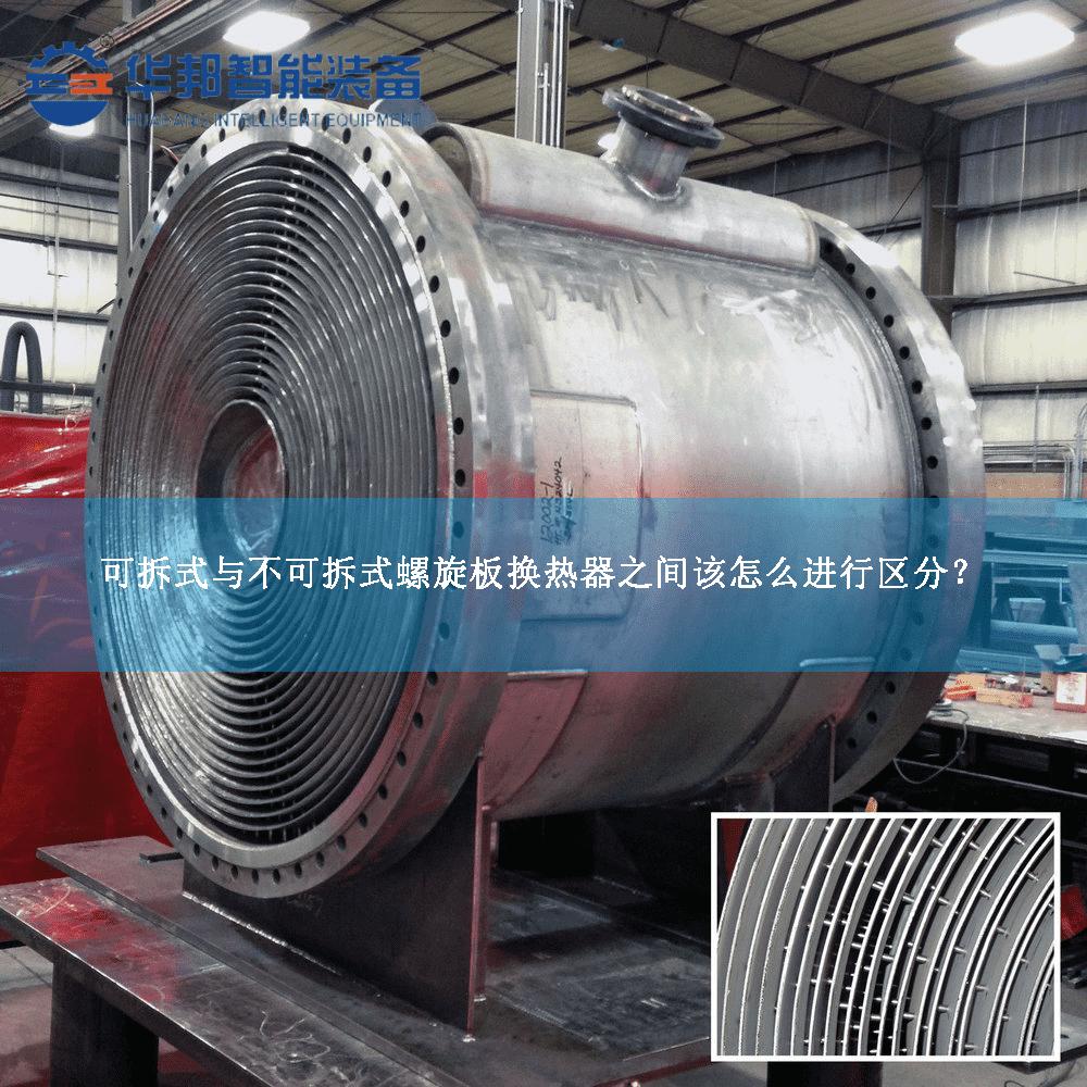 可拆式与不可拆式螺旋板换热器之间该怎么进行区分